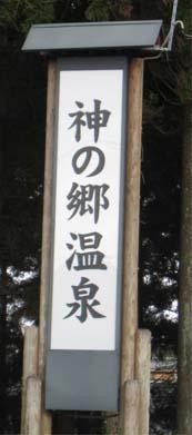 神の郷温泉 2