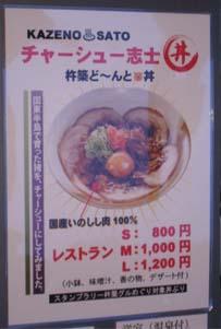 イノシシ料理3