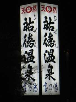 祐徳温泉1