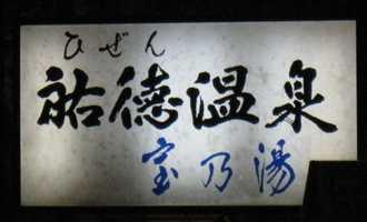 祐徳温泉2