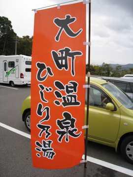 大町温泉ひじり乃湯5
