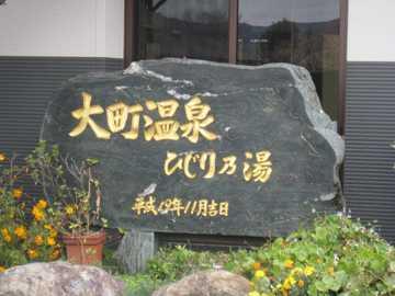 大町温泉ひじり乃湯2