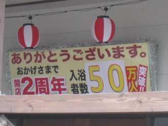 大町温泉ひじり乃湯6