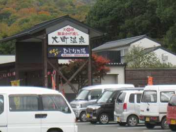 大町温泉ひじり乃湯3