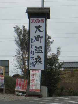 大町温泉ひじり乃湯1
