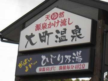 大町温泉ひじり乃湯4
