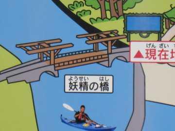 妖精の橋1