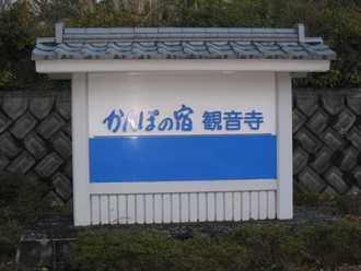 かんぽの宿観音寺1