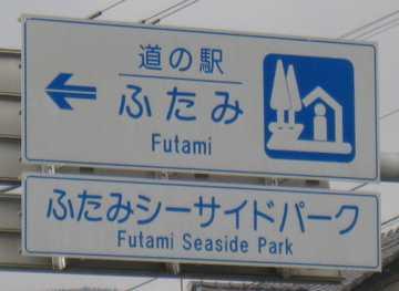 道の駅ふたみ1