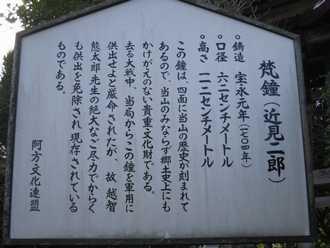 延命寺梵鐘1