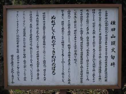 山頭火句碑2