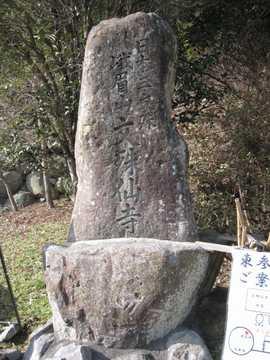 文殊仙寺1