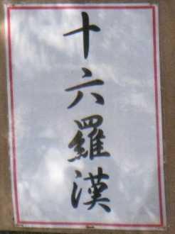 16羅漢2