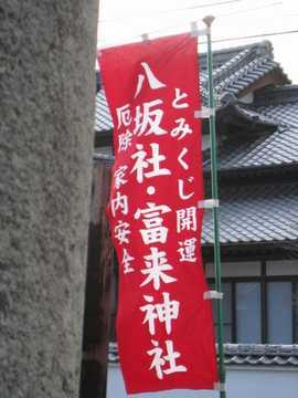 富来神社2