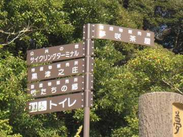 夢咲公園3