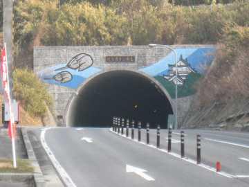波多方トンネル