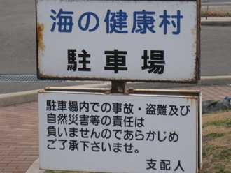 海の健康村6