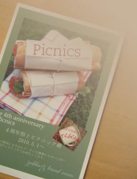 ピクニック展♪