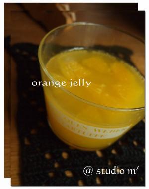 オレンジゼリーはふるふる~