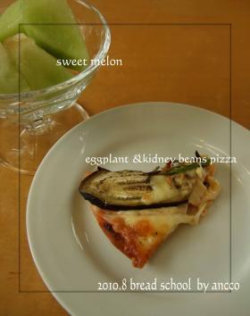 茄子といんげんのピザ☆