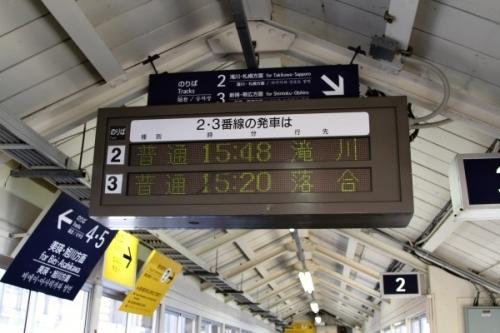 富良野駅看板