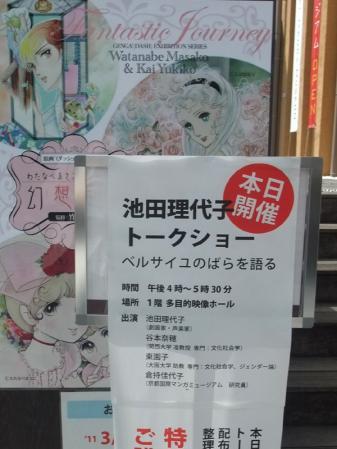 ベルばら展京都国際マンガミュージアム2