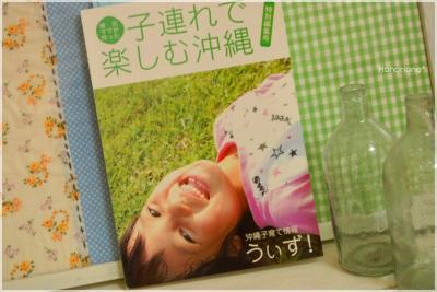 okinawabook.jpg