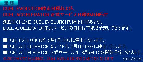 YO2終了のお知らせとYO3開始日程