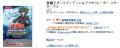 YO3パス発売日も変更!?