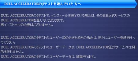 遊戯王ONLINE DUEL ACCELERATOR βから正式版へ