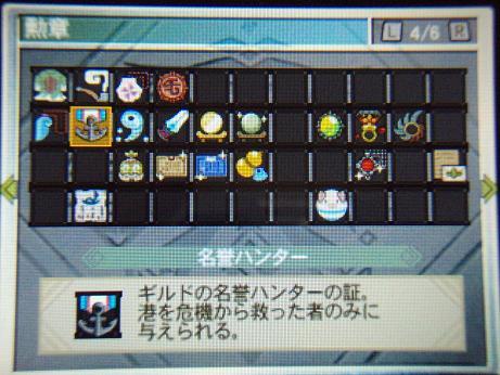 MH3G ギルドカード下画面 勲章 01.07