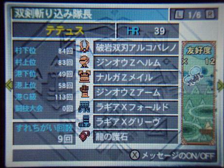 MH3G ギルドカード下画面 装備一覧 HR39 01.07