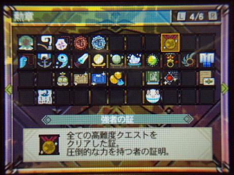 MH3G ギルドカード下画面 勲章 01.18