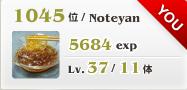 ソーシャル シアトリズム FF 1045位 02.23