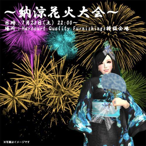 Hanabi_convert_20110724011132.jpg