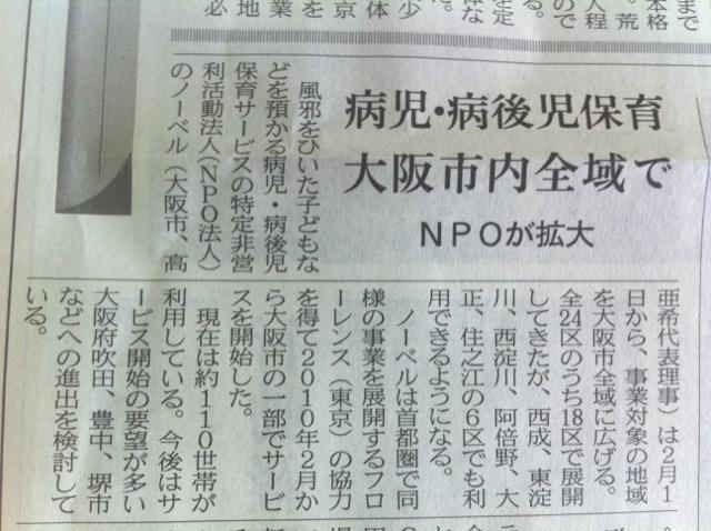 日経新聞_120131