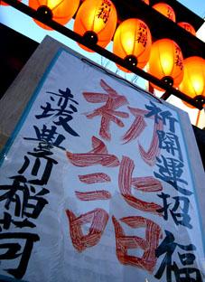 1011赤坂豊川稲荷初詣R0029689