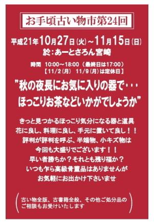 09-1027ichi2.jpg