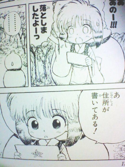 漫画太郎先生2