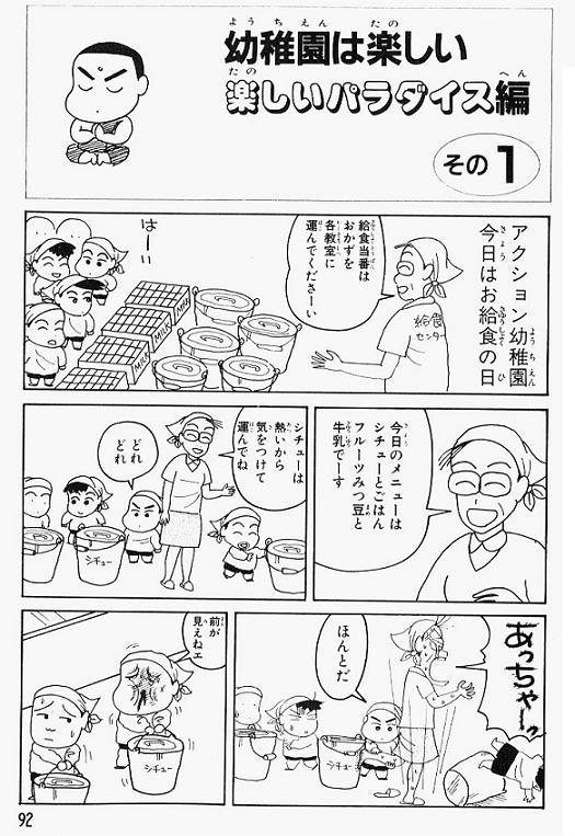クレヨン伝説