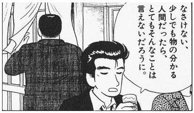 山岡の毒舌11