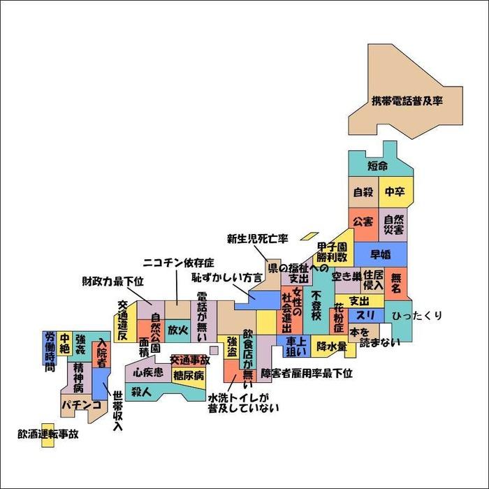 面白日本地図