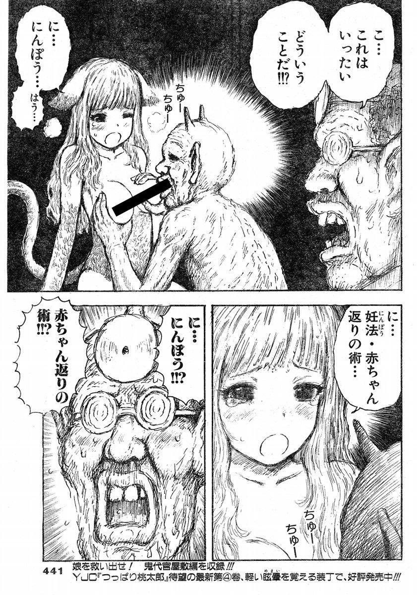 漫画太郎先生1