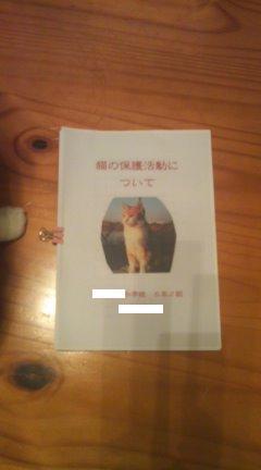M君の卒業冊子