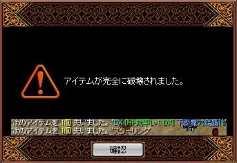 RedStone 130209[04]