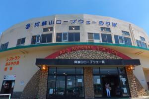 阿蘇中岳火口見学