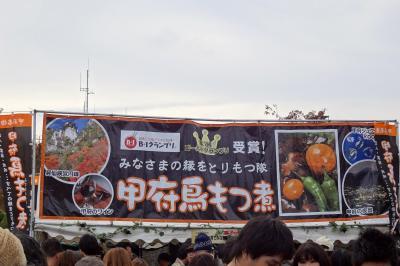 B‐1グランプリin豊川
