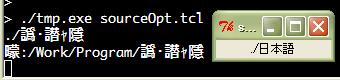 exe化したTcl/Tkの日本語フォルダ周りのテスト結果