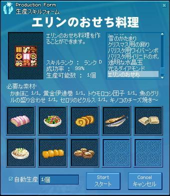 mabinogi_2010_01_01_002.jpg
