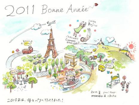 2011BonneAnnee